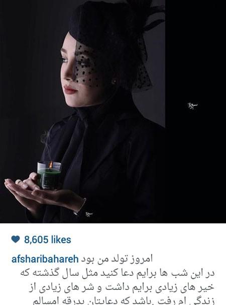 خواسته ی بهاره افشاری در روز تولدش+عکس