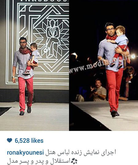 اجرای نمایش زنده لباس همسر و پسر روناک یونسی+عکس