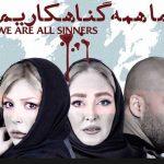فیلم سینمایی ما همه گناهكاریم و نمایش خصوصی آن در سینما آزادی!+عکس