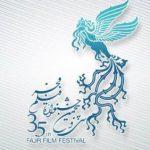 معرفی فیلمهای بخش سودای سیمرغ سی و پنجمین جشنواره فیلم فجر!