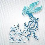 اعلام اسامی یازده فیلم بخش چشمانداز جشنواره فیلم فجر!