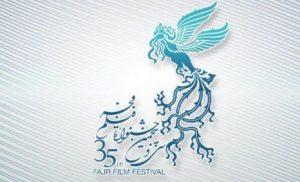 جشنواره فیلم فجر 35 ام