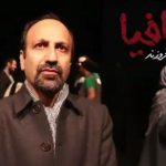 اصغر فرهادی و شهاب حسینی به تماشای مافیا رفتند!+تصاویر