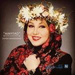 اینستاگرام بازیگران ۵۶۹ +تصاویری از تولد ماه چهره خلیلی تا بهرام رادان و الناز حبیبی