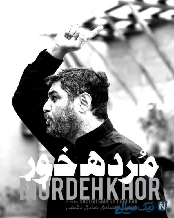 میکاپ متین ستوده
