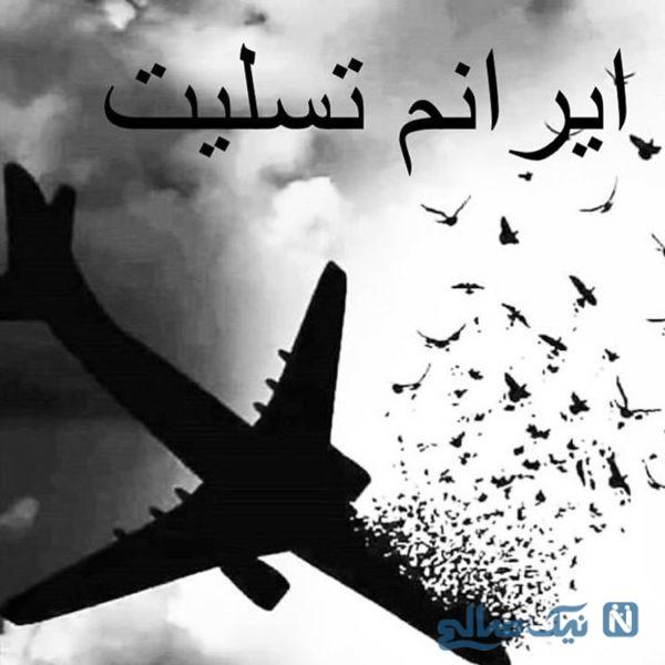 سقوط هواپیمای اوکراین