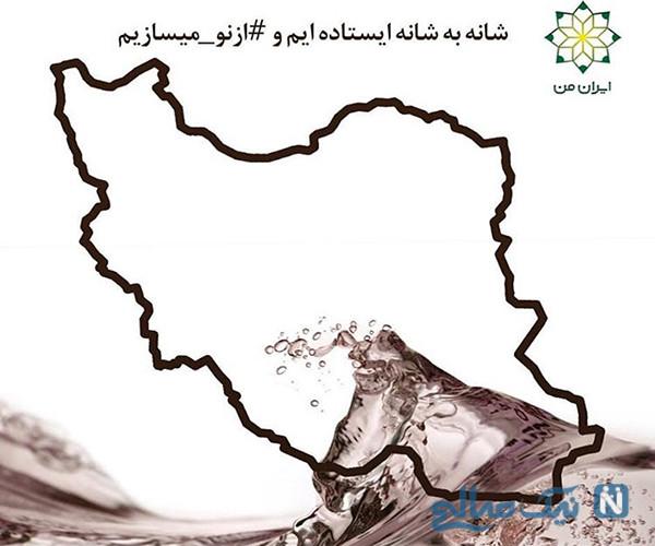 از سیل سیستان و بلوچستان تا سونامی انصراف های هنرمندان (۸۶۳)