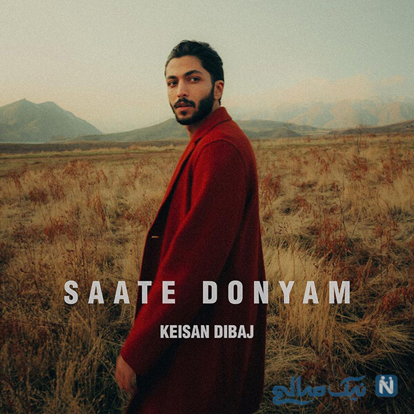 کیسان دیباج