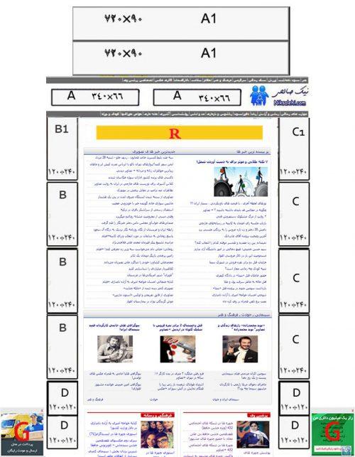 آگهی در سایت نیک صالحی