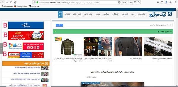 تبلیغ در سایت