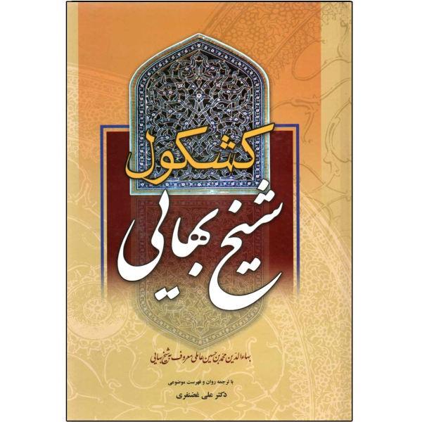 کشکول شیخ بهایی