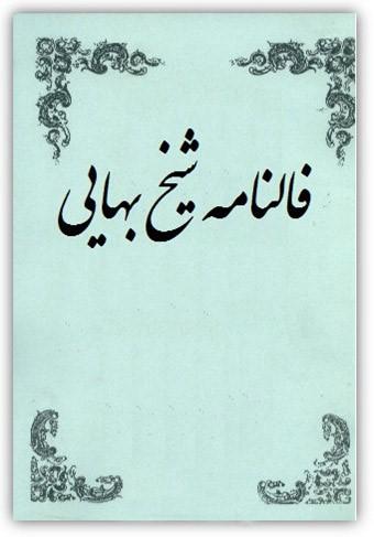 فالنامه شیخ بهایی