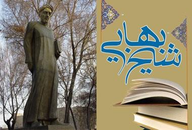 شیخ بهایی کیست؟