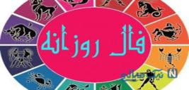 فال روزانه چهارشنبه 14 خرداد ماه 1399