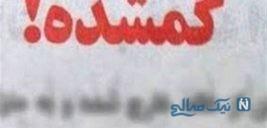 باران شیخی دختر ۸ ساله ناپدید شد!!!