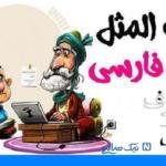 ضرب المثل های ایرانی که با حرف س شروع می شوند