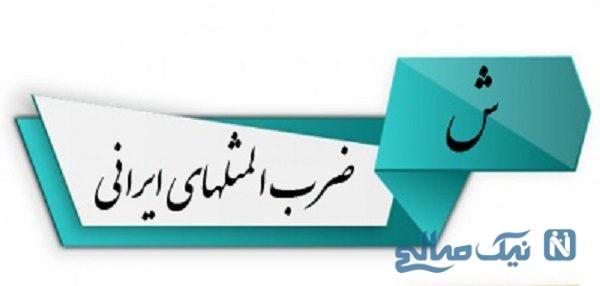 ضرب المثل های ایرانی که با حرف ش شروع می شوند