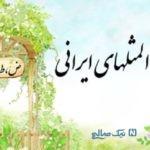 ضرب المثل های ایرانی که با حرف ظ شروع می شوند