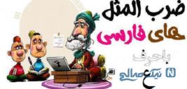 ضرب المثل های ایرانی که با حرف ع شروع می شوند