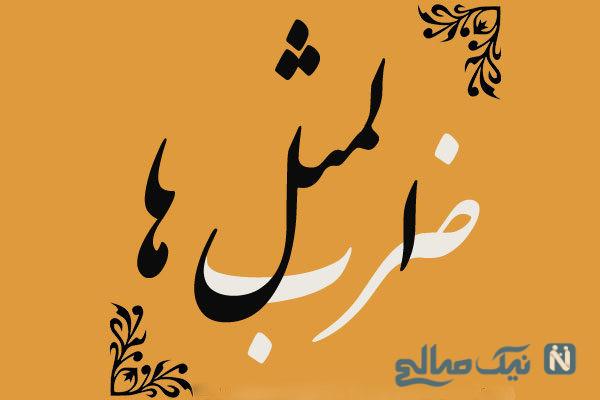 ضرب المثل های ایرانی که با حرف ل شروع می شوند