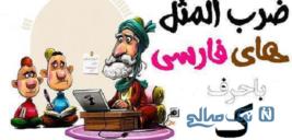 ضرب المثل های ایرانی که با حرف ک شروع می شوند