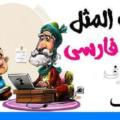 ضرب المثل های ایرانی که با حرف گ شروع می شوند