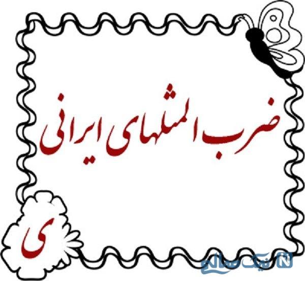 ضرب المثل های ایرانی که با حرف ی شروع می شوند