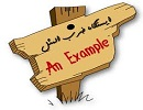 ضرب المثل های ایرانی  که با حرف  غ شروع می شوند