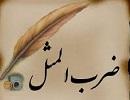 ضرب المثل های ایرانی که با حرف خ شروع می شوند