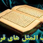 ضرب المثل های قرآنی ، ضرب المثل های فارسی برگرفته از کلام وحی
