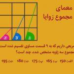 معمای ریاضی مجموع سه زاویه