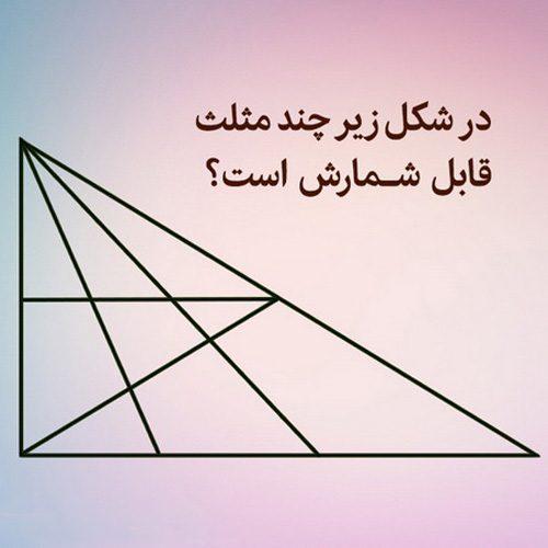 مثلثهای شکل