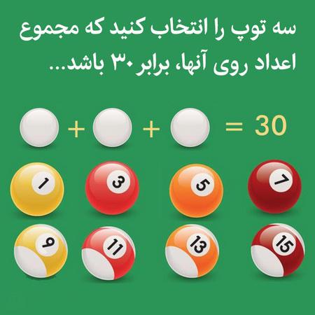 تست هوش جمع اعداد روی توپ ها