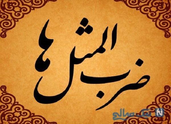 ضرب المثل های ایرانی با حرف خ