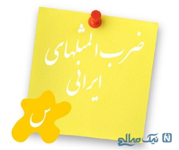 ضرب المثل های ایرانی با حرف س