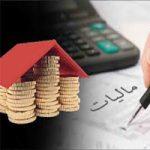 میزان معافیت بر درآمد حقوق سال ۹۶