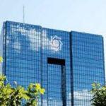 این 5 موسسه اعتباری مجوز فعالیت از بانک مرکزی دارند