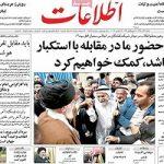 عناوین روزنامه های امروز ۹۶/۰۹/۰۴