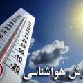 هشدارهای جدی و مهم هواشناسی برای روزهای آینده در ایران