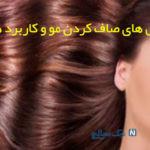 انواع روشهای صاف کردن مو و کاربرد هرکدام