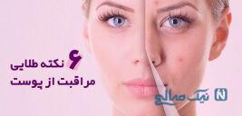۶ نکته بسیار مهم و طلایی برای مراقبت از پوست