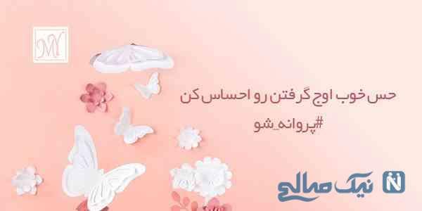 کمپین تو به اندازه پروانه شدن زیبایی